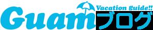グアムの口コミブログ|グアムバケーションガイド