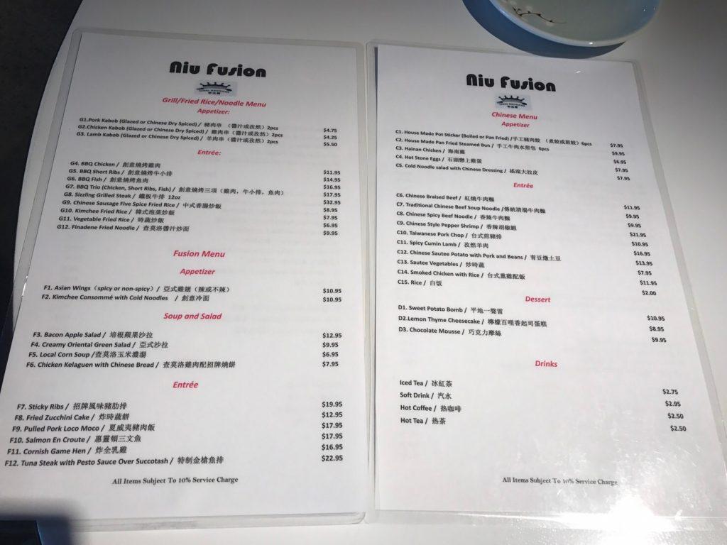 グアムNuiFusionレストラン