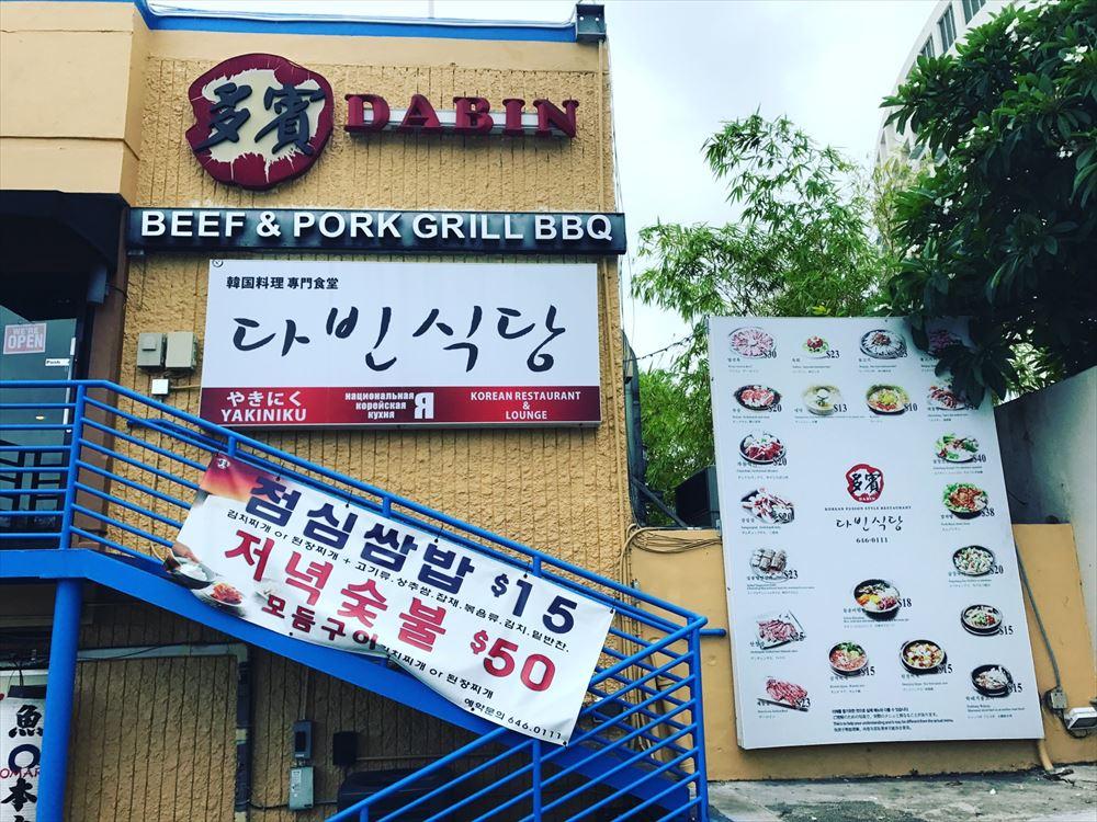 グアム韓国焼肉多寶(ダービン)