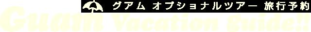 關島旅遊渡假攻略