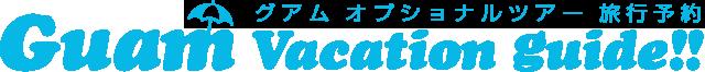 關島行程旅遊渡假攻略